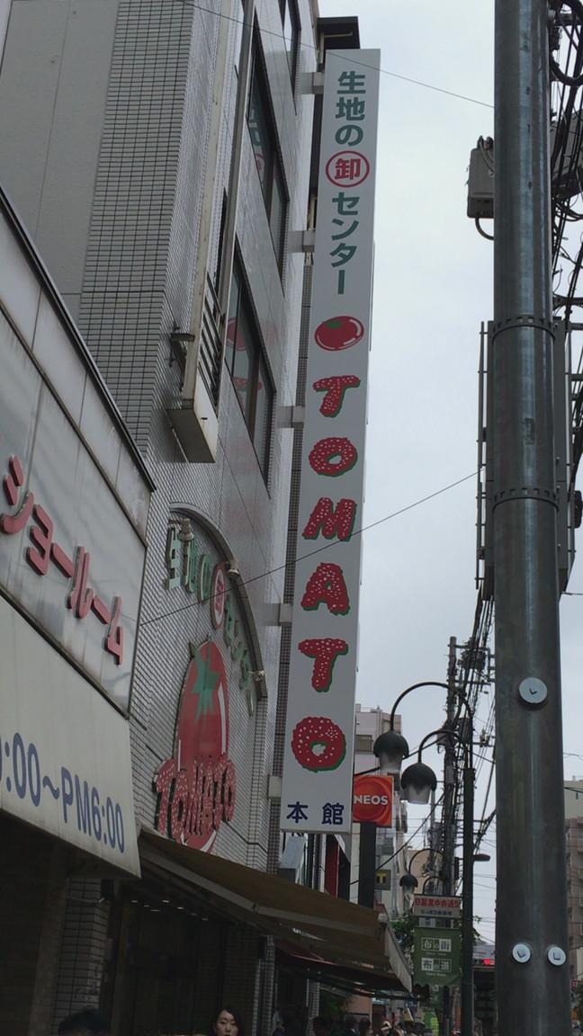 繊維街で有名な日暮里の中でも特に有名なトマトってどんなところ?アクセスは?