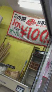 100円生地エリア