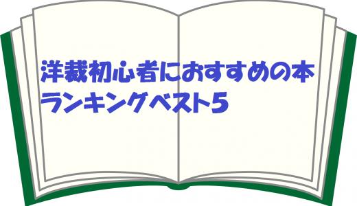 洋裁初心者におすすめの本ランキングベスト5