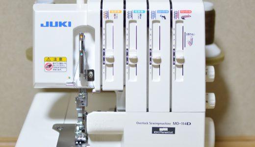 jukiのおすすめロックミシン MO-114のレビューと選んだ理由