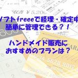 会計ソフトfreee