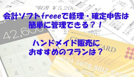 会計ソフトfreeeで経理・確定申告は簡単に管理できる?!ハンドメイド販売におすすめのプランは?