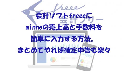 会計ソフトfreeeにハンドメイドアプリminneの売上高と手数料を簡単に入力する方法。まとめてやれば確定申告も楽