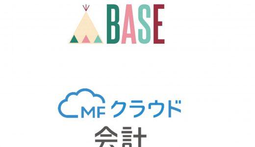 BASEの売上管理と手数料計算を簡単に確認する方法。確定申告の時に使いたい無料会計ソフトで!