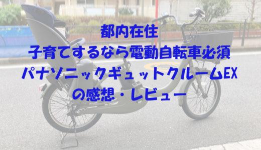 都内在住。子育てするなら電動自転車必須。パナソニックギュットクルームEXの感想・レビュー