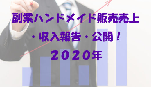 副業ハンドメイド販売売上・収入報告・公開!(2020年1月~2020年12月)