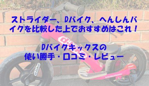 ストライダー、Dバイク、へんしんバイクを比較した上でおすすめはこれ!Dバイクキックスの使い勝手・口コミ・レビュー
