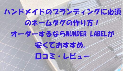 ハンドメイドのブランディングに必須のネームタグの作り方!オーダーするならWUNDER LABELが安くておすすめ。口コミ・レビュー