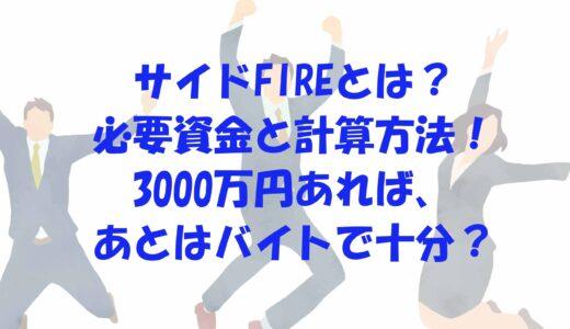 サイドFIREとは?必要資金と計算方法!3000万円あれば、あとはバイトで十分?